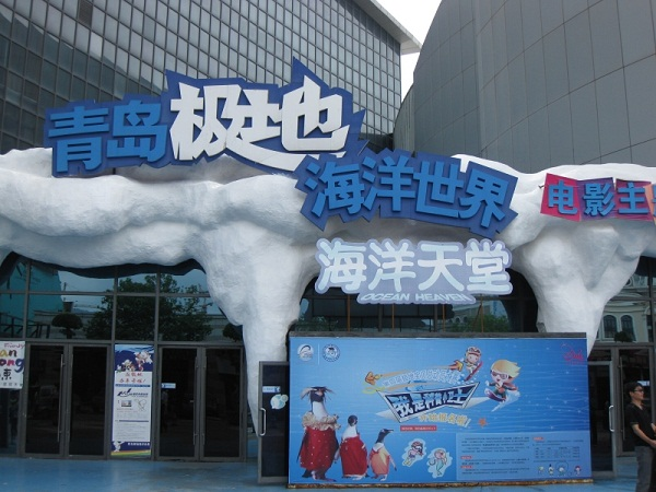 Polar Ocean Animals Museum, Qingdao