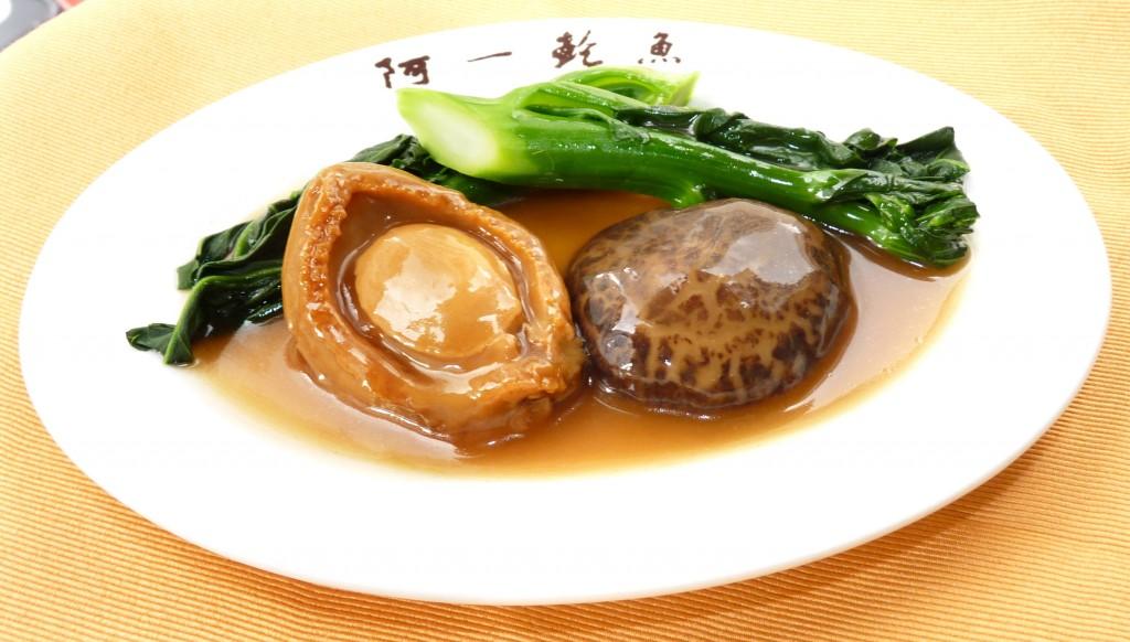 Ah Yat Abalone Restaurant1