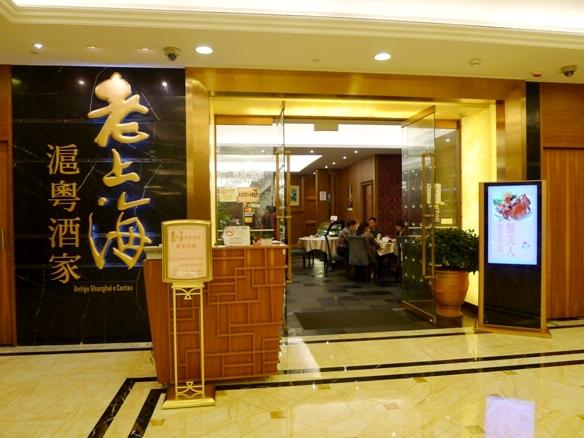 Antigo Sanghai E Cantao, Macau